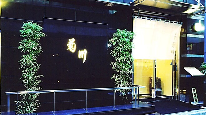 うなぎ 菊川 - メイン写真: