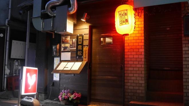 焼鳥 鳥松 - メイン写真: