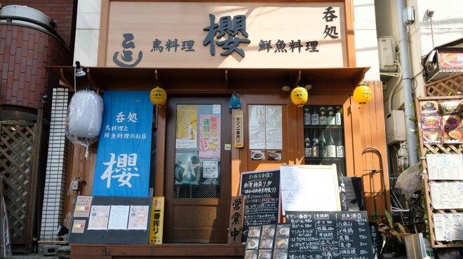 呑処 ひろし櫻 - メイン写真:
