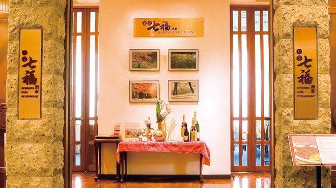 家全七福酒家 SEVENTH SON RESTAURANT - メイン写真: