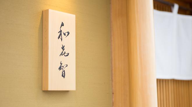 鮨菜 和喜智 - メイン写真: