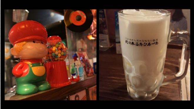 代々木ミルクホール - メイン写真: