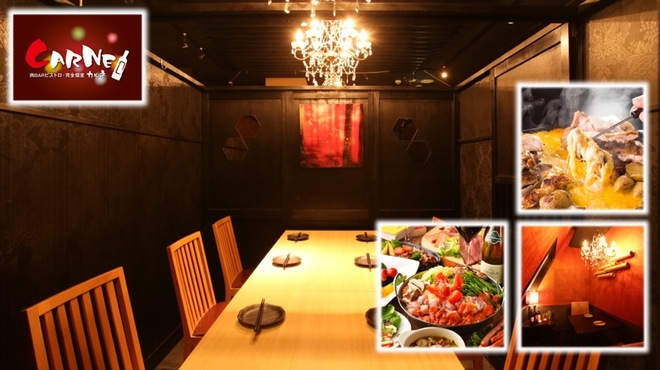肉BAR×ビストロ・完全個室 カルネ - メイン写真: