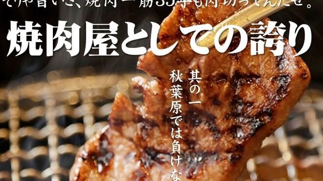 焼肉の牛太 本陣 - メイン写真:
