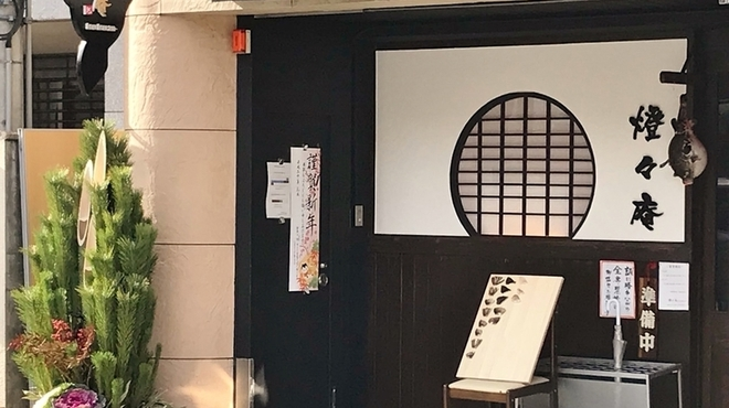 kappo燈々庵 - メイン写真:
