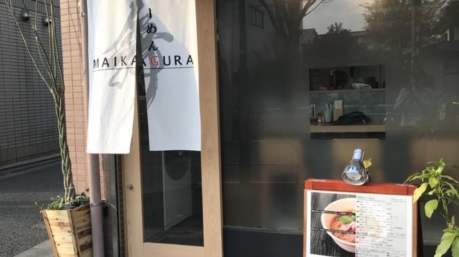 らーめんMAIKAGURA - 外観写真: