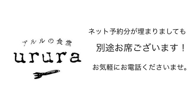 アルルの食堂 urura - メイン写真:
