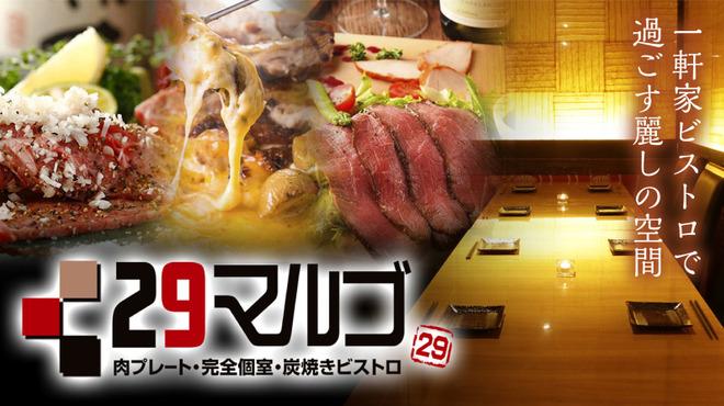完全個室・肉BAR居酒屋・炭焼きビストロ 29 マルゴ - メイン写真: