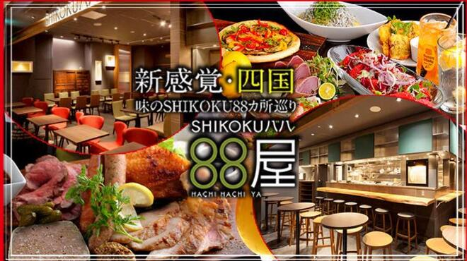 SHIKOKU バル 88屋 - メイン写真: