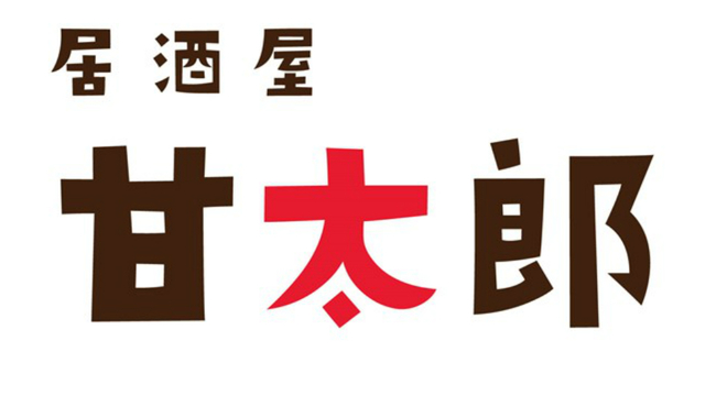 甘太郎 - メイン写真: