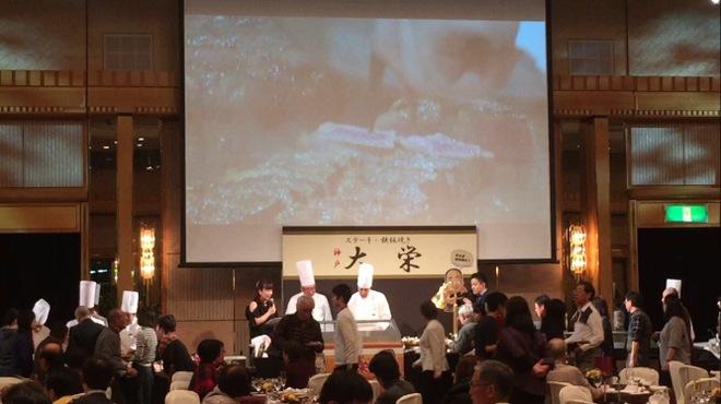 大栄 - 料理写真:ホテル ニューオータニでのイベントです