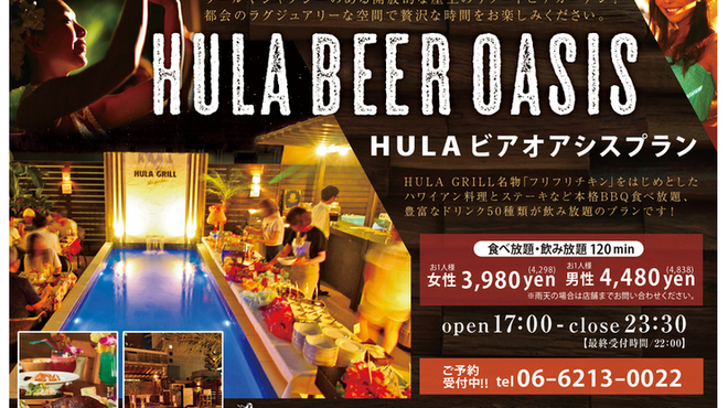 HULA GRILL the garden - 料理写真: