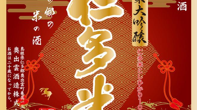 鳥取県・島根県 郷土料理かば - ドリンク写真: