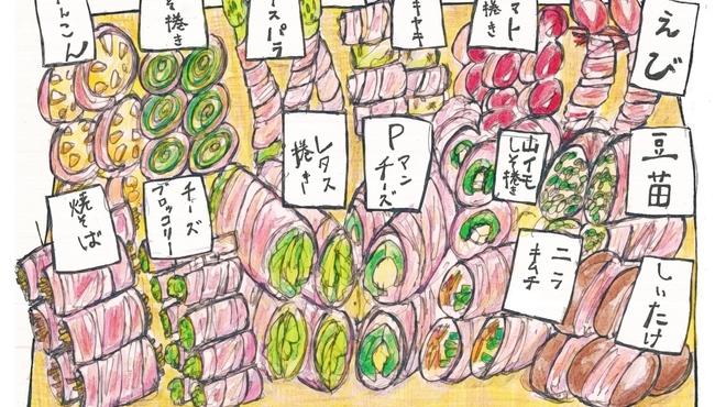 やさい串巻き 肉巻屋串衛門 - 料理写真: