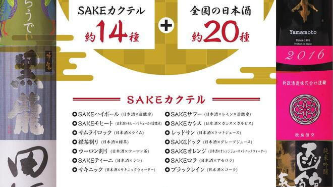 地元家 - ドリンク写真:【毎日21:00以降限定】日本酒、日本酒カクテル飲み放題コース!