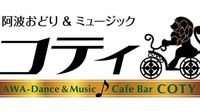 阿波踊り&ミュージック Cafe&Barコティ - メイン写真:
