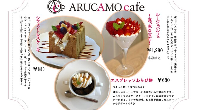 ARUCAMO cafe - メイン写真: