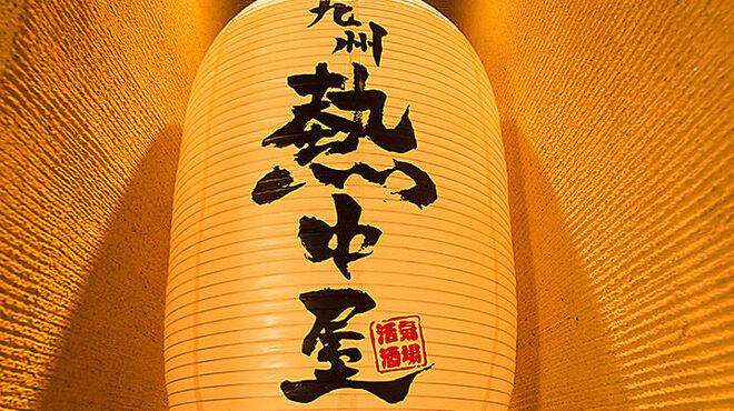 九州熱中屋 - メイン写真: