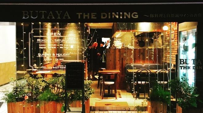 BUTAYA THE DINING - メイン写真: