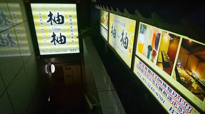 銀座個室居酒屋 柚柚 - メイン写真: