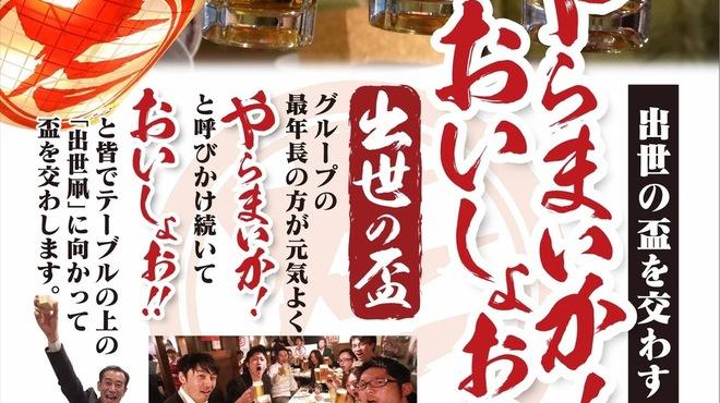濱松たんと - その他写真: