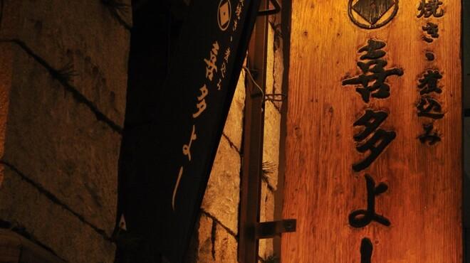 喜多よし - 外観写真:見上げれば木製の重厚ある看板。