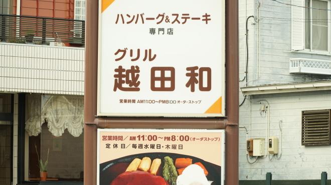 グリル 越田和 - メイン写真: