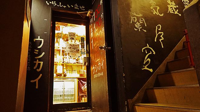 鉄板居酒屋 ウシカイ - メイン写真: