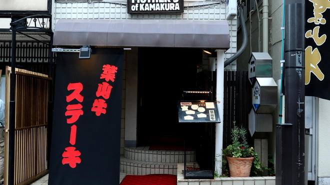 マザース オブ 鎌倉 - メイン写真: