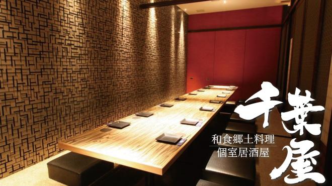 和食郷土料理 個室居酒屋 千葉屋 - メイン写真: