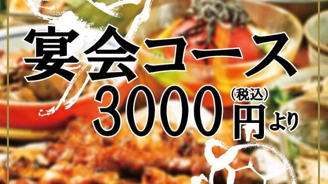 炭火串焼と旬鮮料理の店 別府 炭旬 - 料理写真: