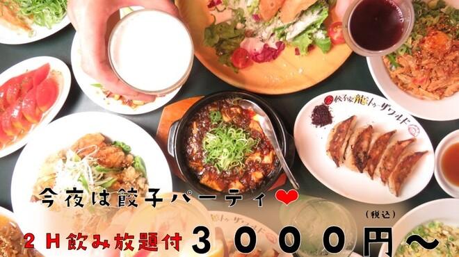 大衆餃子居酒屋 餃子家 龍 - メイン写真: