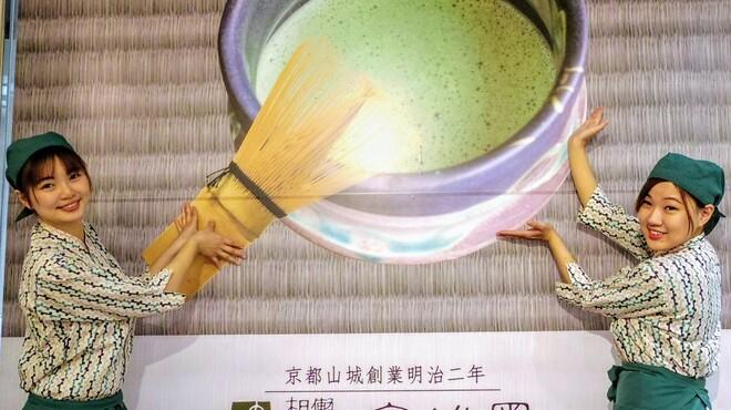 宇治園 喫茶去 - メイン写真: