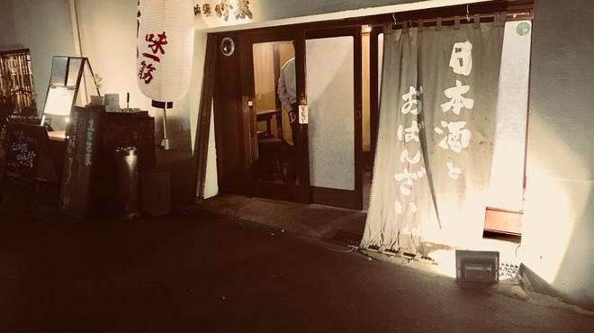 土佐堀吟蔵 - メイン写真: