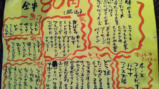 はなまる串カツ製作所 - 内観写真:串はなんと40種類。しかも全串80円!