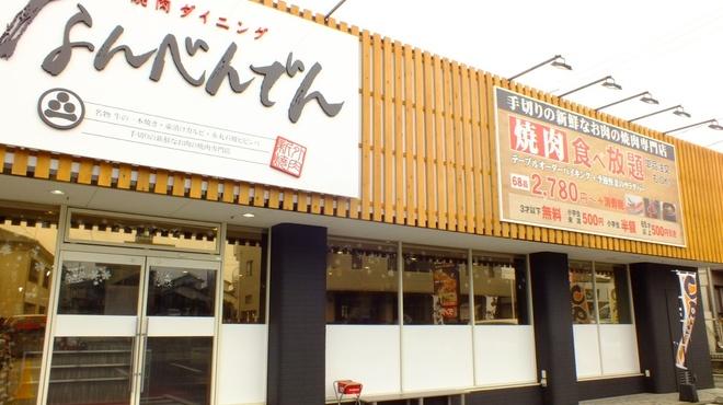 焼肉ダイニングなんべんでん - メイン写真: