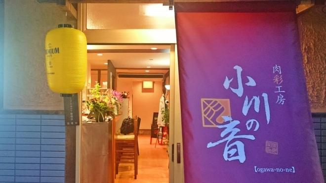 肉彩工房 小川の音 - メイン写真: