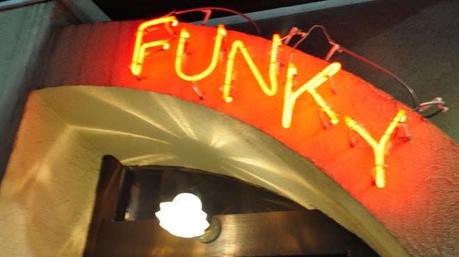 Funky - メイン写真: