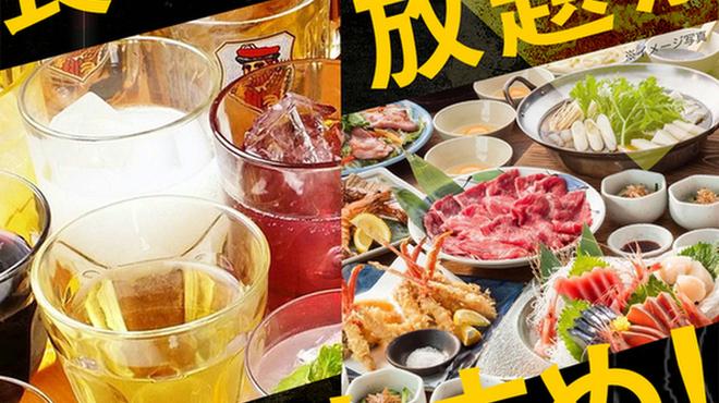居酒屋 NIJYU-MARU - メイン写真: