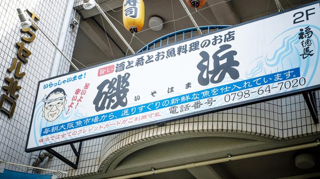 磯浜 - メイン写真: