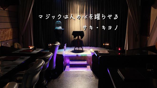マジックバー 銀座十二時 銀座本店 - メイン写真: