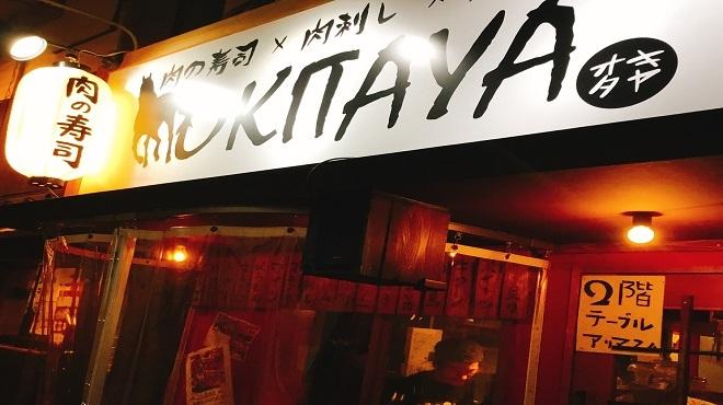 肉の寿司×焼鳥 okitaya - メイン写真: