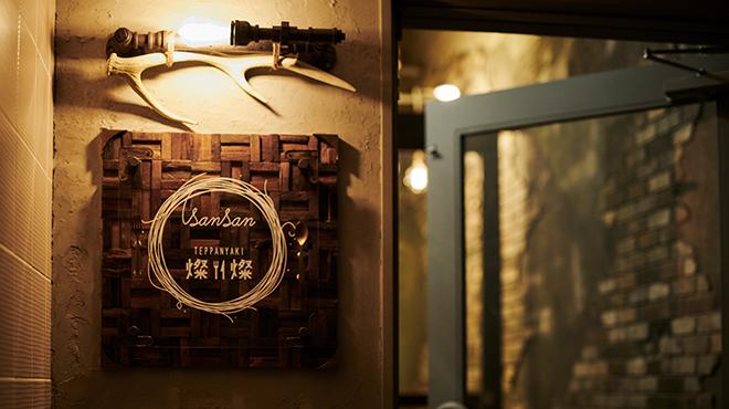 鉄板居酒屋 燦燦 - メイン写真: