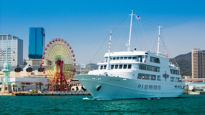 神戸船の旅 コンチェルト - メイン写真:
