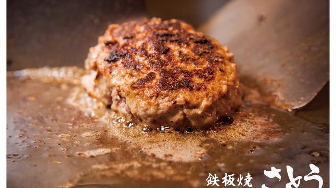 鉄板焼さとう - 料理写真: