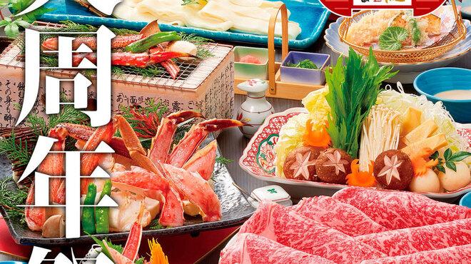 御殿場甲羅本店八宏園 - 料理写真:周年祭「水無月」