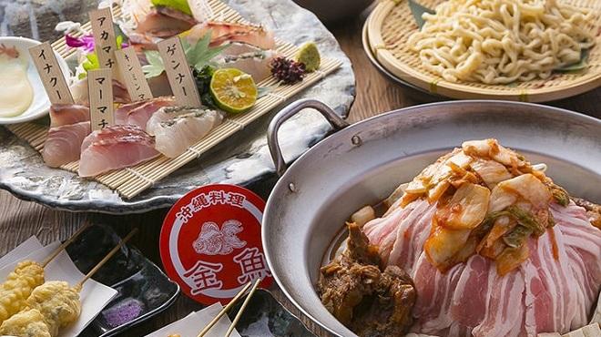 沖縄料理 金魚 - メイン写真: