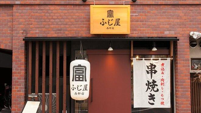 西新宿 ふじ屋 - メイン写真: