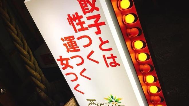 アガリコ餃子楼 大塚店 - メイン写真: