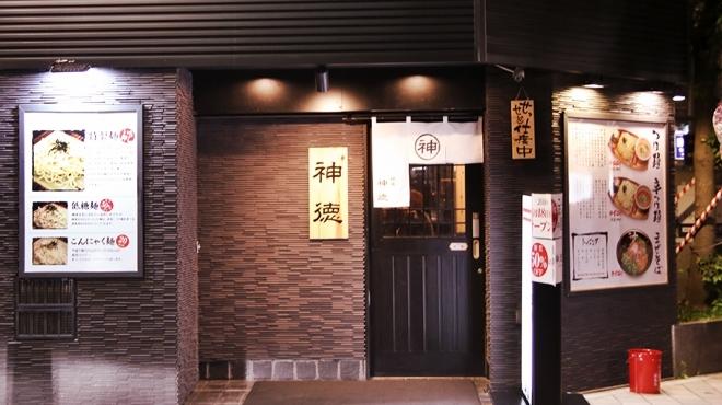 麺場神徳 - メイン写真:
